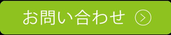 お問い合わせ | 【うつ病の方へ】沖縄で復職・再発防止をサポート <株式会社BowL>