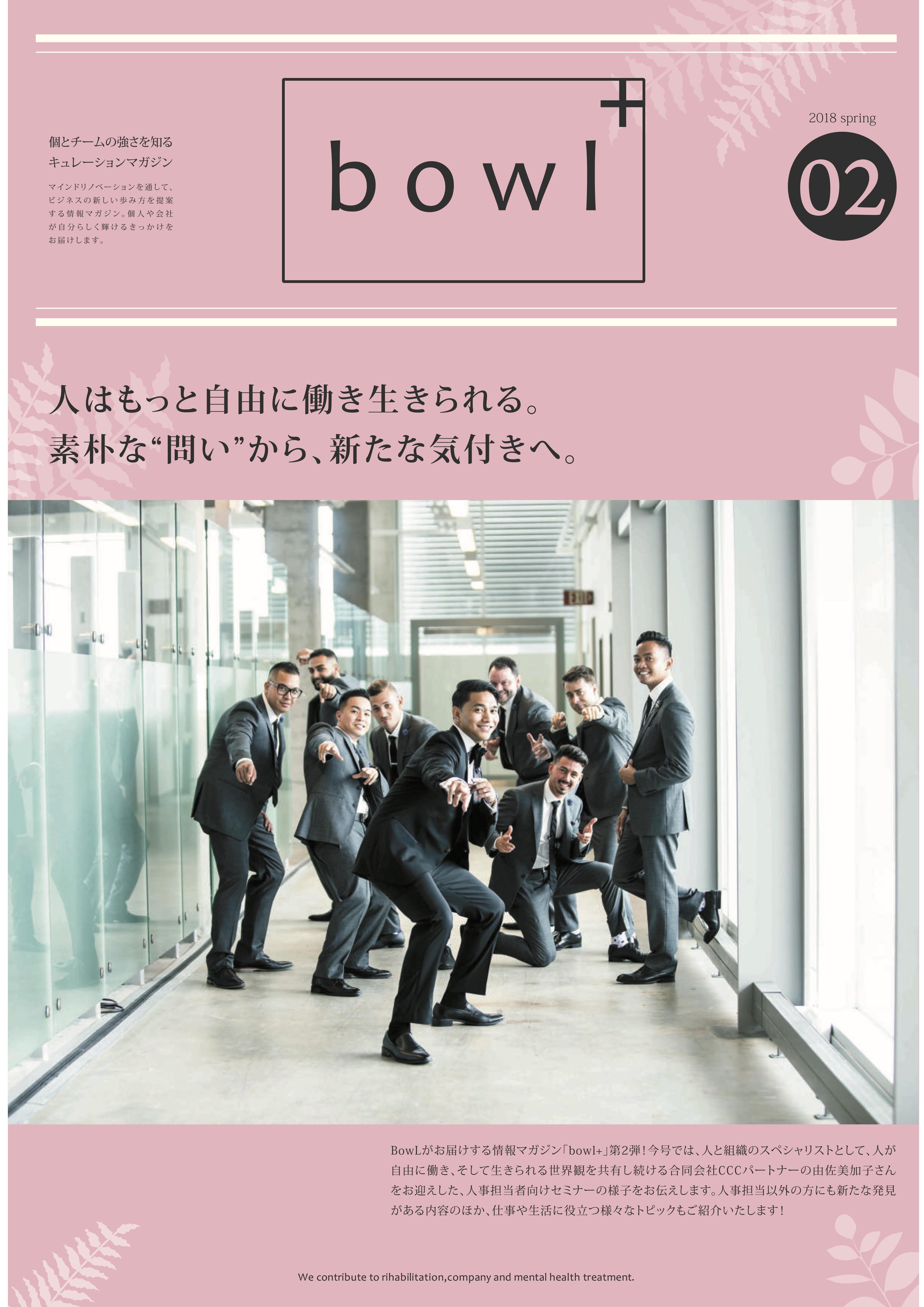 BowLMagazineVol.2(P1)